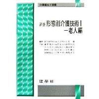 形態別介護技術  1 新版/建帛社