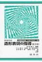 保育内容造形表現の指導   第3版/建帛社/村内哲二