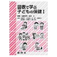 図表で学ぶ子どもの保健  1 /建帛社/加藤忠明