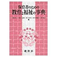 保育者のための教育と福祉の事典   /建帛社/大嶋恭二