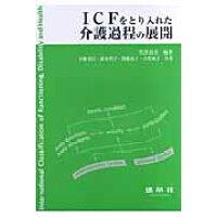ICFをとり入れた介護過程の展開   /建帛社/黒沢貞夫