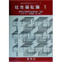 社会福祉論  1 /建帛社/岡本栄一(1931-)