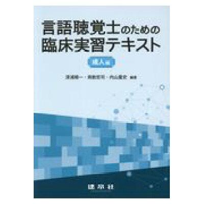 言語聴覚士のための臨床実習テキスト成人編   /建帛社/深浦順一