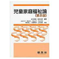 児童家庭福祉論   第2版/建帛社/赤木正典