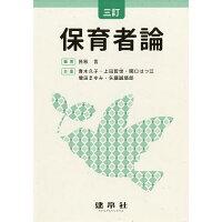 保育者論   3訂/建帛社/民秋言
