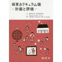 保育カリキュラム論 計画と評価  /建帛社/豊田和子