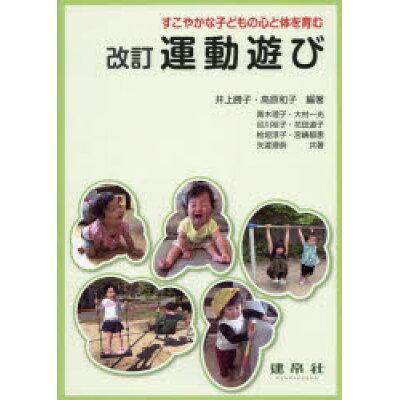 運動遊び すこやかな子どもの心と体を育む  改訂/建帛社/井上勝子