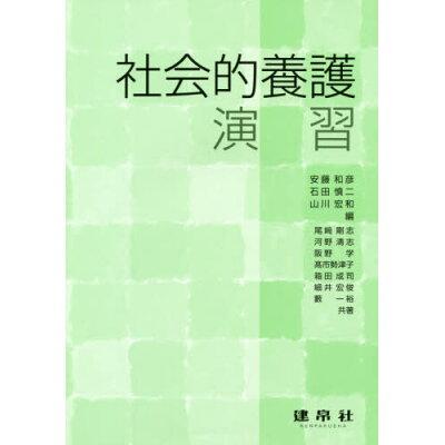 社会的養護演習   /建帛社/安藤和彦