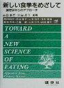 新しい食学をめざして 調理学からのアプロ-チ  /建帛社/吉田集而