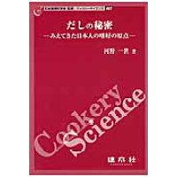 だしの秘密 みえてきた日本人の嗜好の原点  /建帛社/河野一世