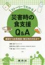 ストーリーでわかる災害時の食支援Q&A 基礎から給食施設・被災地の対応まで  /建帛社/須藤紀子