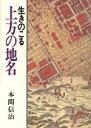 生きのこる上方の地名   /月刊ペン社/本間信治
