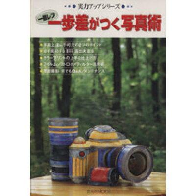 一眼レフ一歩差がつく写真術 写真上達のための役立ち&便利ブック  /玄光社