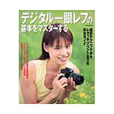 デジタル一眼レフの基本をマスタ-する   /玄光社/岡嶋和幸