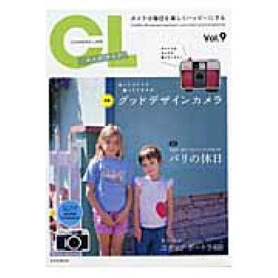 カメラ・ライフ カメラは毎日を楽しくハッピ-にする vol.9 /玄光社
