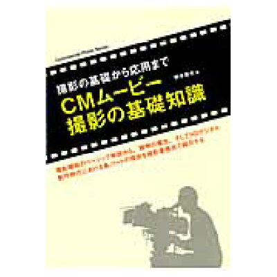 CMム-ビ-撮影の基礎知識 撮影の基礎から応用まで  /玄光社/野本康夫