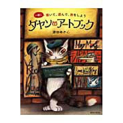 ダヤンのア-トブック 一緒に描いて、遊んで、旅をしよう  /玄光社/池田あきこ