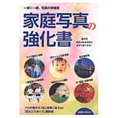 家庭写真の強化書 一家に一冊、写真の常備書  /玄光社