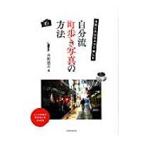 お気に入りカメラで楽しむ自分流町歩き写真の方法   /玄光社/丹野清志