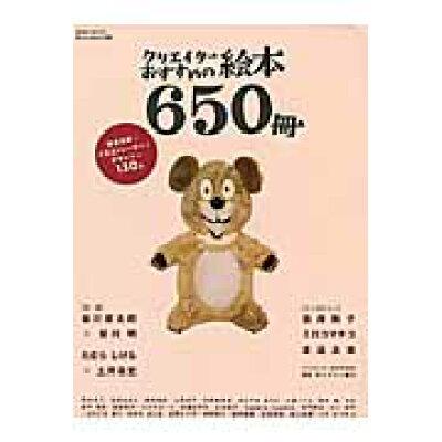 クリエイタ-おすすめの絵本650冊   /玄光社