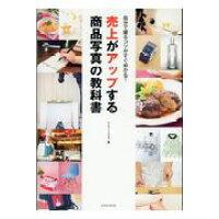 売上がアップする商品写真の教科書   /玄光社/やまぐち千予