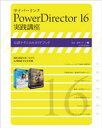 サイバーリンクPower Director 16実践講座 公認テクニカルガイドブック  /玄光社