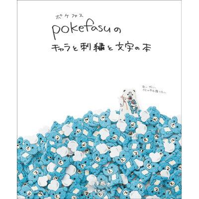 pokefasuのキャラと刺繍と文字の本   /玄光社/千葉純一