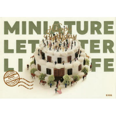 MINIATURE LETTER LIFE 田中達也ポストカードブック  /玄光社/田中達也