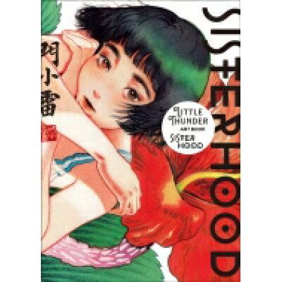 SISTERHOOD LITTLE THUNDER ART BOOK   /玄光社/Little Thunder