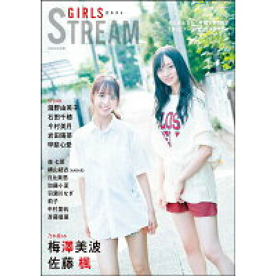 GIRLS STREAM   /玄光社