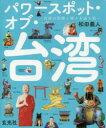 パワースポット・オブ・台湾 台湾の聖殿と神々を巡る旅  /玄光社/松田義人