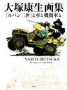 大塚康生画集 「ルパン三世」と車と機関車と  /玄光社/大塚康生