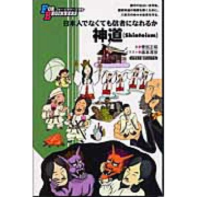 神道(shintoism) イラスト版オリジナル  /現代書館/菅田正昭