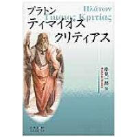 ティマイオス/クリティアス   /白澤社/プラトン