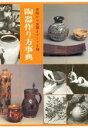 陶器作り方事典   /光芸出版/光芸出版