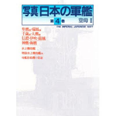 写真日本の軍艦  第4巻 /潮書房光人新社/「丸」編集部