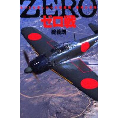 ゼロ戦 もっとも美しかった戦闘機、栄光と凋落  /潮書房光人新社/碇義朗