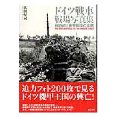 ドイツ戦車戦場写真集 装甲師団の全貌  /潮書房光人新社/広田厚司