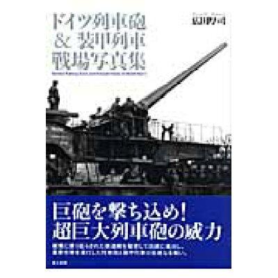 ドイツ列車砲&装甲列車戦場写真集   /潮書房光人新社/広田厚司