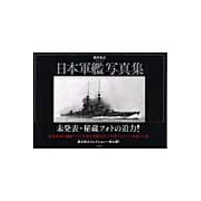 日本軍艦写真集   /潮書房光人新社/高木宏之