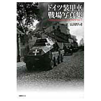 ドイツ装甲車戦場写真集   /潮書房光人新社/広田厚司