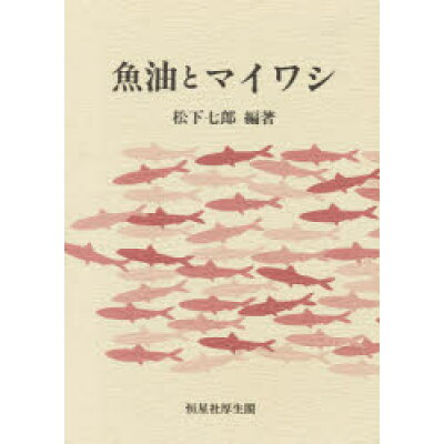 魚油とマイワシ   /恒星社厚生閣/松下七郎