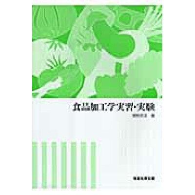 食品加工学実習・実験   /恒星社厚生閣/國〓直道