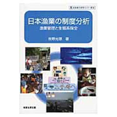 日本漁業の制度分析 漁業管理と生態系保全  /恒星社厚生閣/牧野光琢