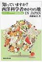 知っていますか?西洋科学者ゆかりの地IN JAPAN  part2 /恒星社厚生閣/西条敏美