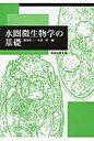水圏微生物学の基礎   /恒星社厚生閣/浜崎恒二