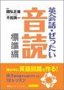 英会話・ぜったい・音読 頭の中に英語回路を作る本 CDブック 標準編 /講談社/国弘正雄