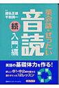 英会話・ぜったい・音読 CDブック 入門編 続 /講談社/国弘正雄