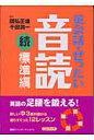 英会話・ぜったい・音読 CDブック 標準編 続 /講談社/国弘正雄