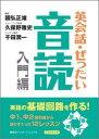 英会話・ぜったい・音読 CDブック 入門編 /講談社/国弘正雄